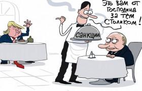 Владимир Путин не понимает пределов власти Дональда Трампа