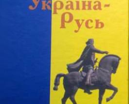 Мэр города Новоград-Волынский предложил переименовать Украину