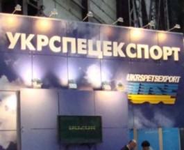 США сняли санкции с Укрспецэкспорта