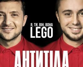 Антитіла — «Lego»