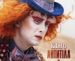 Антитіла – Кіно