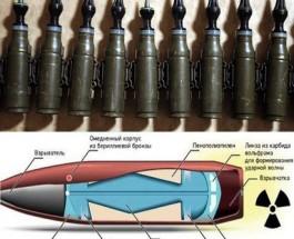 История создания атомной пули