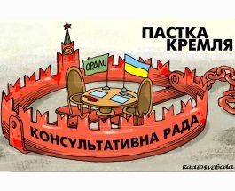 Київ  увійшов у пастку «діалогової платформи»