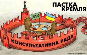 Минск в турборежиме: чем опасны новые инициативы Ермака