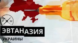 Виктор Трегубов: Референдум, как эвтаназия Украины