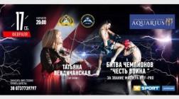 17 февраля 2018 года в Киеве состоится турнир по элит файту «Честь воина»