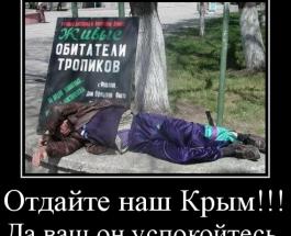 Как вы говорите? Крым навеки уже наш? Ну ну… (Антисемитская сказка)
