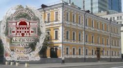 Сто лет назад основали Национальную академию наук Украины