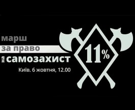 В Киеве прошел «Марш 11%»