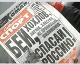 «Бей хохлов, спасай Россию»: Когда началась антиукраинская пропаганда в РФ