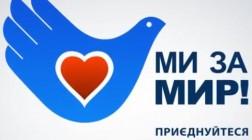 Как российский мир предлагает  «мир»