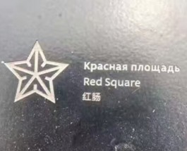 «Красная колбаса»: в КНР рыдают над новыми московскими указателями на китайском