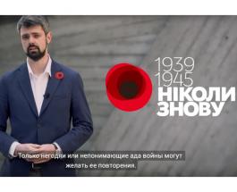 """Институт нацпамяти выпустил к 8 мая ролик о Второй мировой войне: """"Сегодня Украина так же воюет с агрессором"""""""