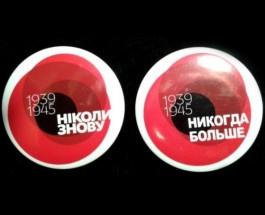 В Санкт-Петербурге раздавали значки с изображением красного мака вместо георгиевской ленточки