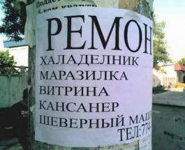 В Узбекистане намерены вытеснить русский язык по примеру Украины, Латвии и Литвы