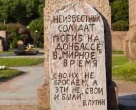 В Петербурге установили памятник неизвестному не своему солдату с Донбасса
