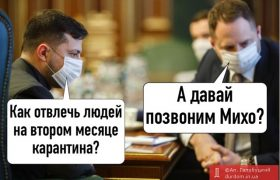 Суета Ермака и томленье духа Саакашвили