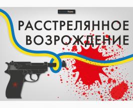 Расстрелянное возрождение Украины