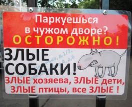 Почему в Москве все такие злые?