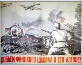 Еще раз о советско-финской войне и её уроках для Украины