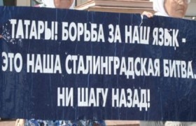 В Татарстане усиливается борьба против татарского языка