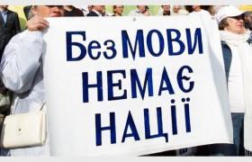 Переход на латиницу: польза и вред для Украины