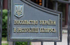 Почему Украина отозвала посла в Беларуси