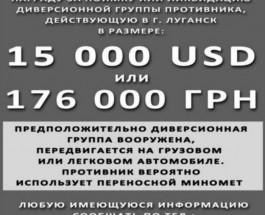Партизанское движение на Донбассе