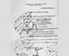 Приказ о передаче оборудования Бухенвальда в ГУЛАГ