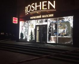 В Харькове в магазине Roshen прогремел взрыв