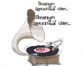 Российский МИД твердо решил закрепиться в разделе «юмористические передачи»
