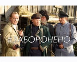 С сегодняшнего дня в Украине запретили российские сериалы