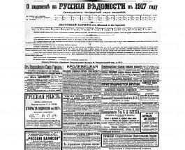 Письмо в редакцию «Русские ведомости» от 13 (по новому стилю 26) декабря 1916 года, Москва № 287