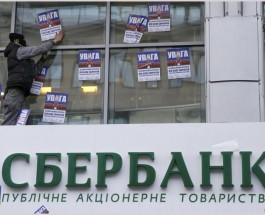 В Украине введены санкции против 5 российских банков