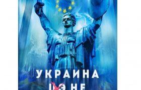 """""""Украина — не Европа"""". Как Кремль хочет создать в Украине вторую пятую колонну"""