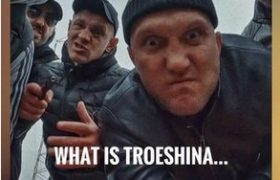 What is ТРОЕЩИНА…