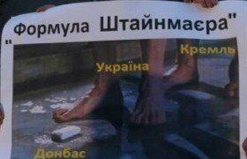 «Формула Киева» vs «формулы Штайнмаера»