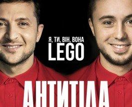 """Антитіла – """"Lego"""""""