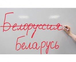 Беларусь. Сепаратизм. Война
