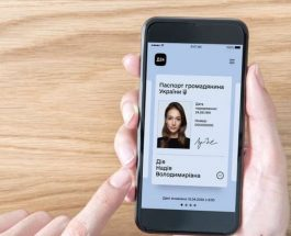 Украина первой в мире узаконила паспорт в смартфоне