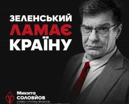 Чому люди так не люблять Володимира Зеленського?