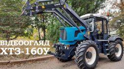 Харківський тракторний завод презентував чергову новинку ХТЗ – 160У
