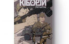 Історію «Кіборгів» розповіли у коміксах