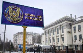 Перед посольством РФ в Киеве СБУ вывесила билборд с надписью «Крым — это Украина»