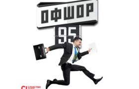 «Офшор 95»: таємниці бізнесу президента Зеленського