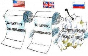 Больше никаких «будапештских меморандумов». Только ядерный статус