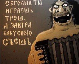 Рок-музыканты из России попросили Путина запретить рок-музыку в России