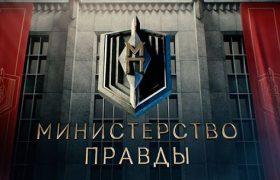Чем будет заниматься в Московии подразделение по расследованию преступлений о фальсификации истории