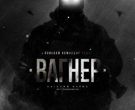 В России назвали отряд Вагнера предположительным ликвидатором вожаков ЛНР