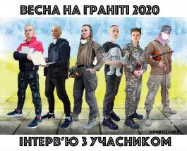 Весна на граніті 2020